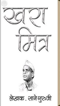 Ambedkar Jayanti Essay In Marathi